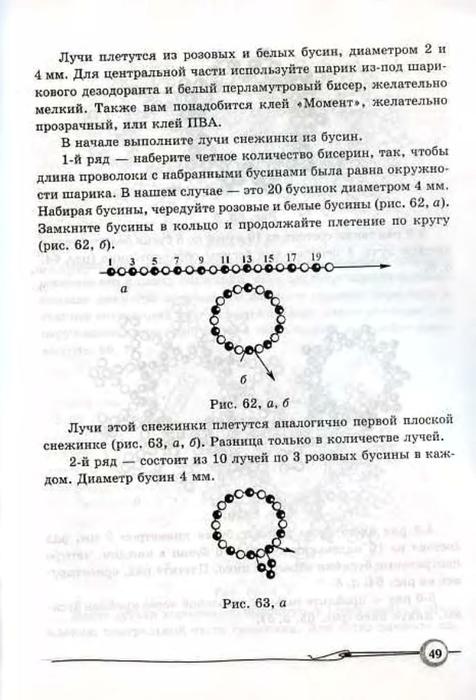 Ткаченко.Плетём снежинки из бисера_49 (476x700, 184Kb)