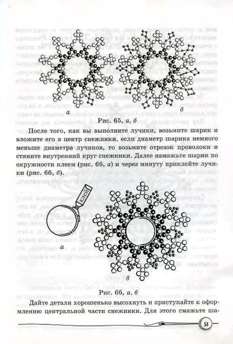 Ткаченко.Плетём снежинки из бисера_51 (476x700, 191Kb)