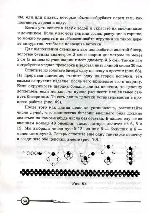 Ткаченко.Плетём снежинки из бисера_54 (492x700, 210Kb)