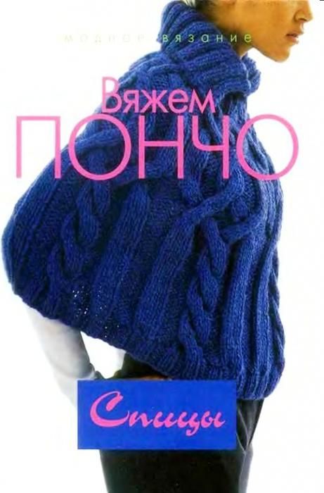 3556042_Vyajem_poncho_1_1_ (461x700, 190Kb)
