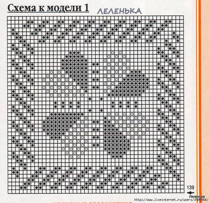 Вязание0014 (700x674, 511Kb)