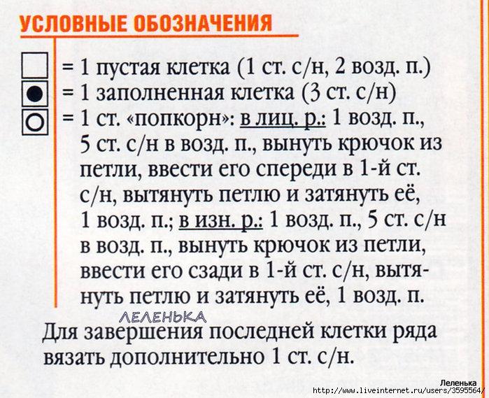 Вязание0014-001 (700x569, 303Kb)