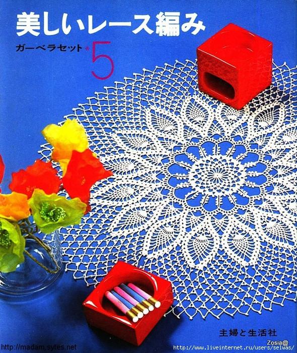 image hostСкатерти и салфетки невероятной красоты ,книга-сборник со схемами,Япония/4683827_Untitled__1 (590x700, 536Kb)