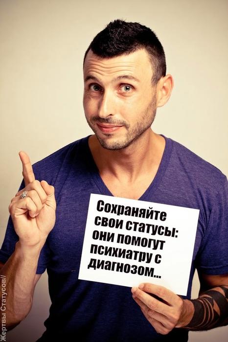 http://img0.liveinternet.ru/images/attach/c/5/88/756/88756266_prikolnuye_statusuy_v_kartinkah_3.jpg