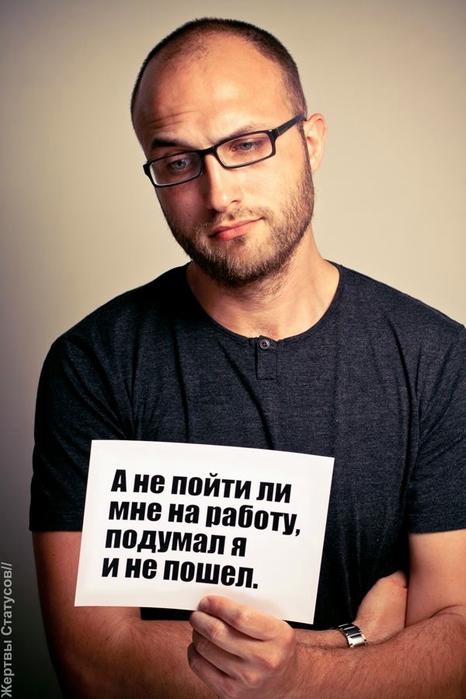 http://img0.liveinternet.ru/images/attach/c/5/88/756/88756268_large_prikolnuye_statusuy_v_kartinkah_4.jpg