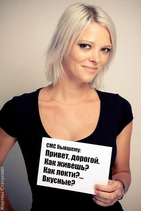 http://img0.liveinternet.ru/images/attach/c/5/88/756/88756270_large_prikolnuye_statusuy_v_kartinkah_5.jpg