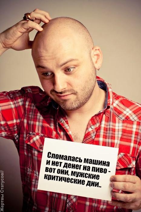 http://img0.liveinternet.ru/images/attach/c/5/88/756/88756272_large_prikolnuye_statusuy_v_kartinkah_6.jpg
