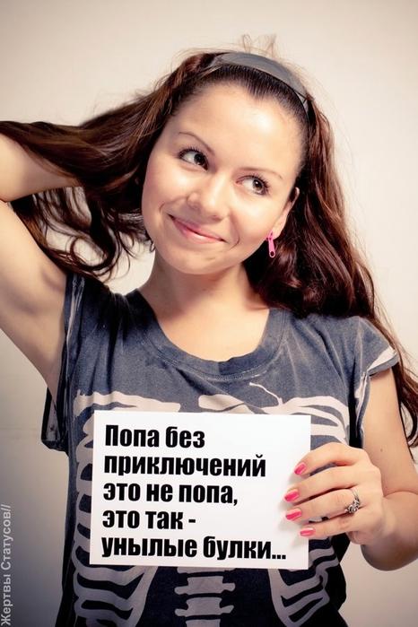 http://img0.liveinternet.ru/images/attach/c/5/88/756/88756278_large_prikolnuye_statusuy_v_kartinkah_9.jpg