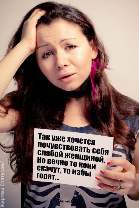 http://img0.liveinternet.ru/images/attach/c/5/88/756/88756282_large_prikolnuye_statusuy_v_kartinkah_11.jpg