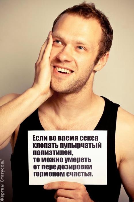 http://img0.liveinternet.ru/images/attach/c/5/88/756/88756284_large_prikolnuye_statusuy_v_kartinkah_13.jpg