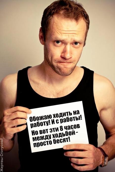 http://img0.liveinternet.ru/images/attach/c/5/88/756/88756286_large_prikolnuye_statusuy_v_kartinkah_14.jpg