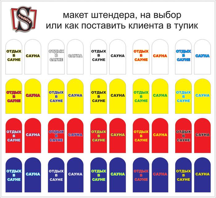 sredstva, дизайнеры шутят, макет штендер, постаить клиента в тупик, шутки дизайнера/1340811053_sauna_01_02 (700x642, 153Kb)/3041158_sauna_01_02 (700x641, 174Kb)