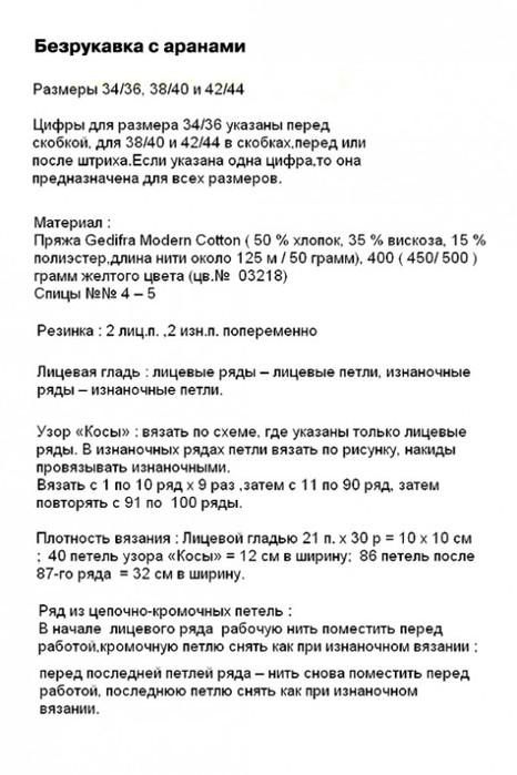 1316451465_bezrukavka02 (466x700, 80Kb)