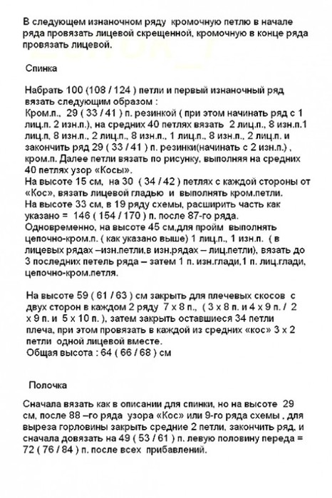 1316451467_bezrukavka03 (466x700, 104Kb)
