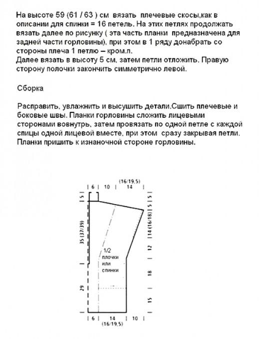1316451482_bezrukavka04 (520x676, 66Kb)