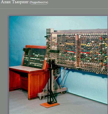 1-PC-ALAN-TURING (439x464, 37Kb)