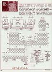 Превью Yellow Baby Crochet0-24 months 051 (507x700, 260Kb)
