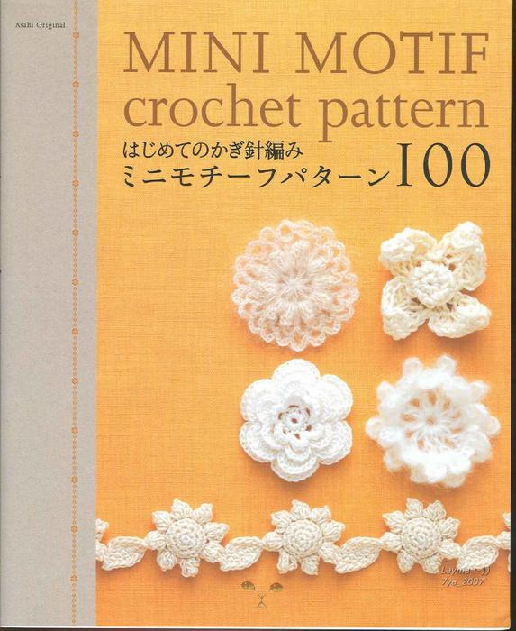 Mini Motif crochet pattern 000 (573x700, 516Kb)