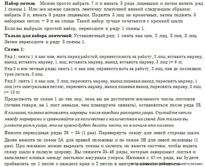 """Серия сообщений """"Шали"""