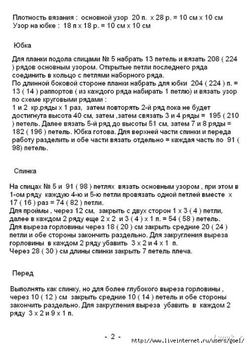 79146678_large_214 (500x699, 211Kb)