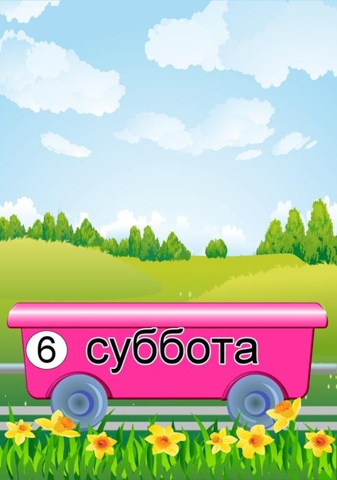 6 (492x700, 186Kb)