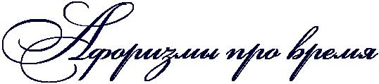 4360286_RaforizmqPproPvremy (538x119, 14Kb)