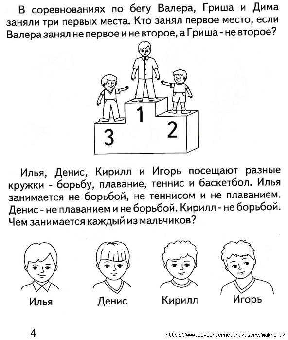 Задачи на логику с решением 3 класс