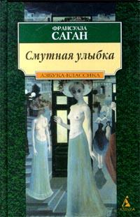Fransuaza_Sagan__Smutnaya_ulybka__Sinyaki_na_dushe (200x311, 25Kb)