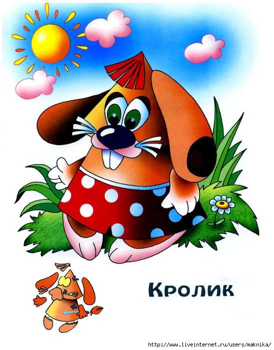 Самоделки_Поросенок-2 (548x700, 237Kb)