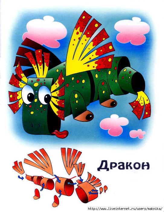 Самоделки_Поросенок-4 (543x700, 256Kb)