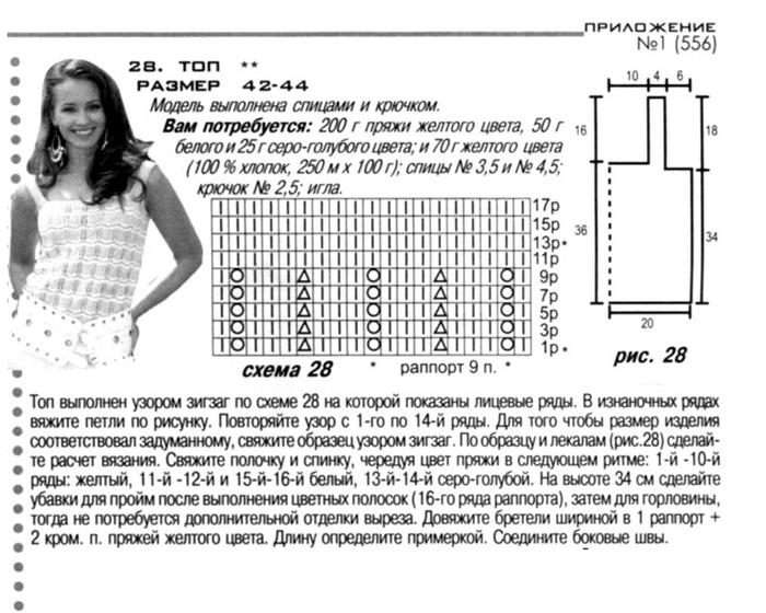 Вязание топов спицами схемы с описанием 77