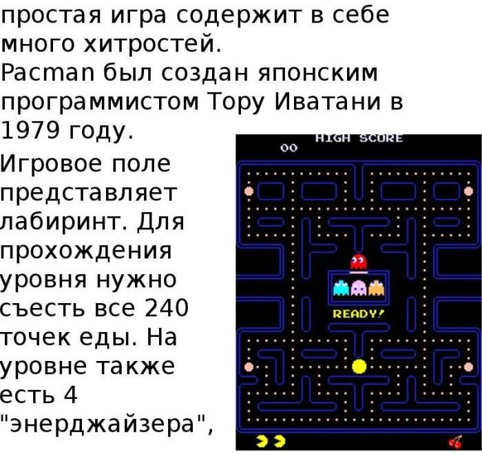 sekrety_igra_pacman_7_foto_2 (700x659, 99Kb)