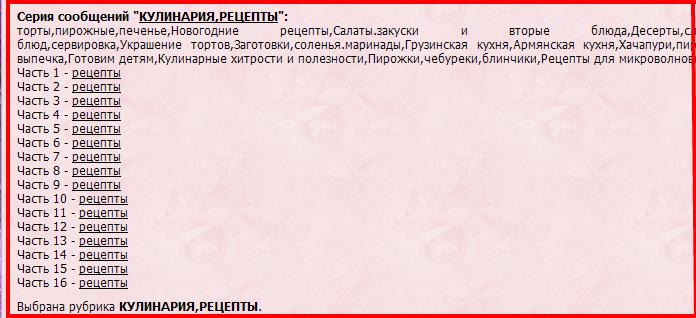 3726295_KYLINARIYa_RECEPTI___Zapisi_v_rybrike_KYLINARIYa_RECEPTI___Dnevnik_LySi21___LiveInternet___Rossiiskii_Servis_Onlain_Dnevnikov (696x318, 131Kb)