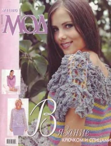 Вязание. Журнал мод № 467