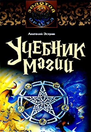 Uchebnik_Magii (309x448, 132Kb)