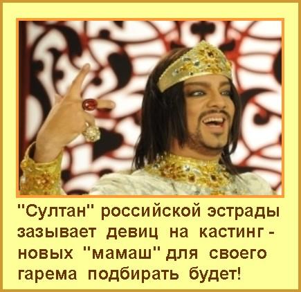 4309103_Kirkorov_syltan (435x422, 59Kb)