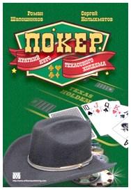 Yw покер значение
