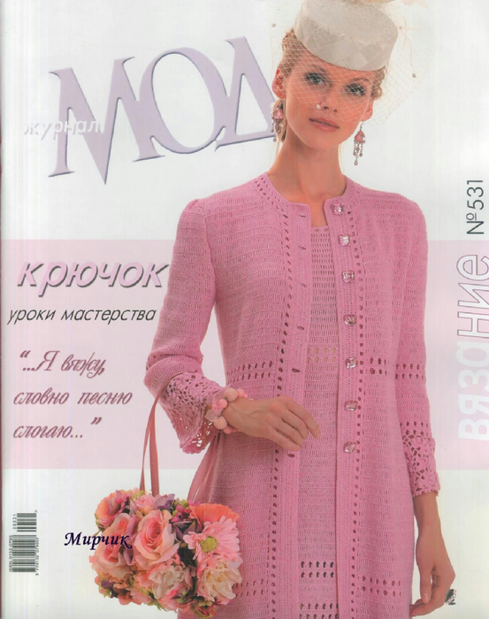 Вязание. Журнал мод № 531