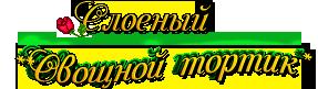 СлОвощнТортик (287x81, 21Kb)
