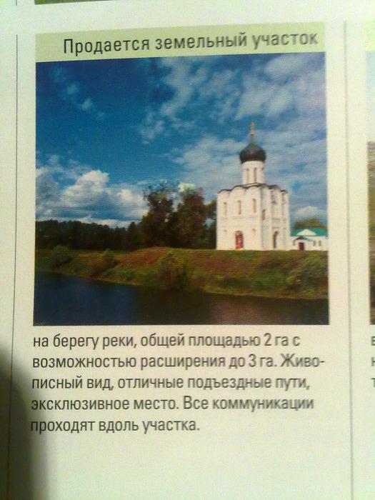 1341236629_voronezh_na_nerli (525x700, 164Kb)