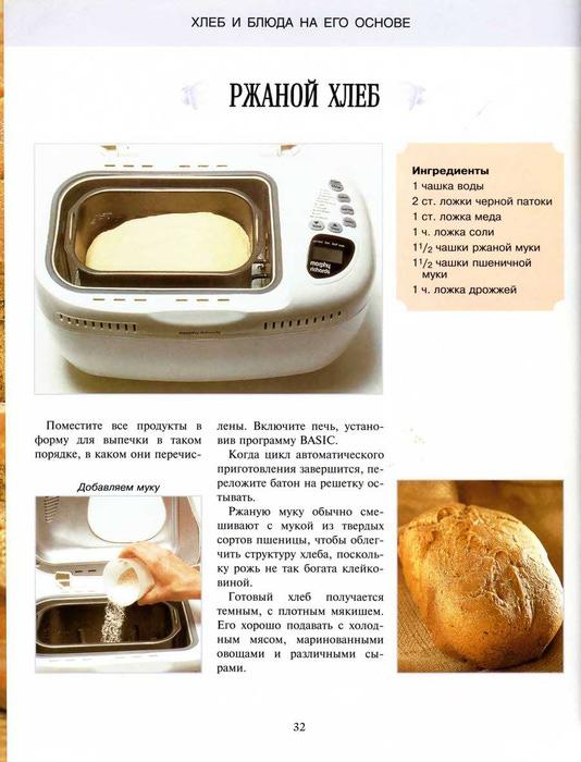 Рецепт хлеба ржаного в хлебопечке скарлет