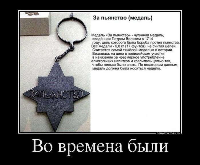 88980654_1341326534_medal__za_p_yanstvo.