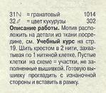 Превью 13 (383x339, 76Kb)