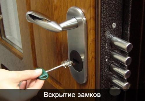 1341381656_vskrytie_zamkov2 (500x348, 88Kb)