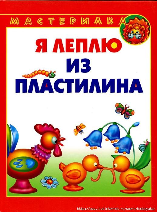 Ya_leplyu_iz_plastilina_01 (518x700, 259Kb)