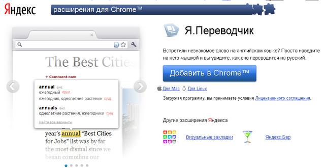 Переводчик В Chrome - фото 9