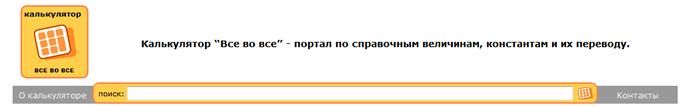 """FireShot Screen Capture #029 - 'Калькулятор """"Все во все"""" - портал по справочным величинам, константам и их переводу_' - www_calc_ru (700x107, 23Kb)"""