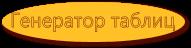 3102520_3 (191x48, 9Kb)
