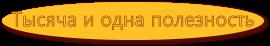 3102520_5 (270x46, 11Kb)