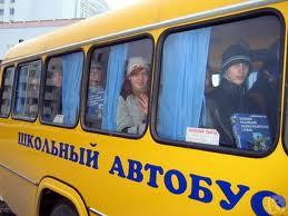 Автобус школьный (259x194, 39Kb)